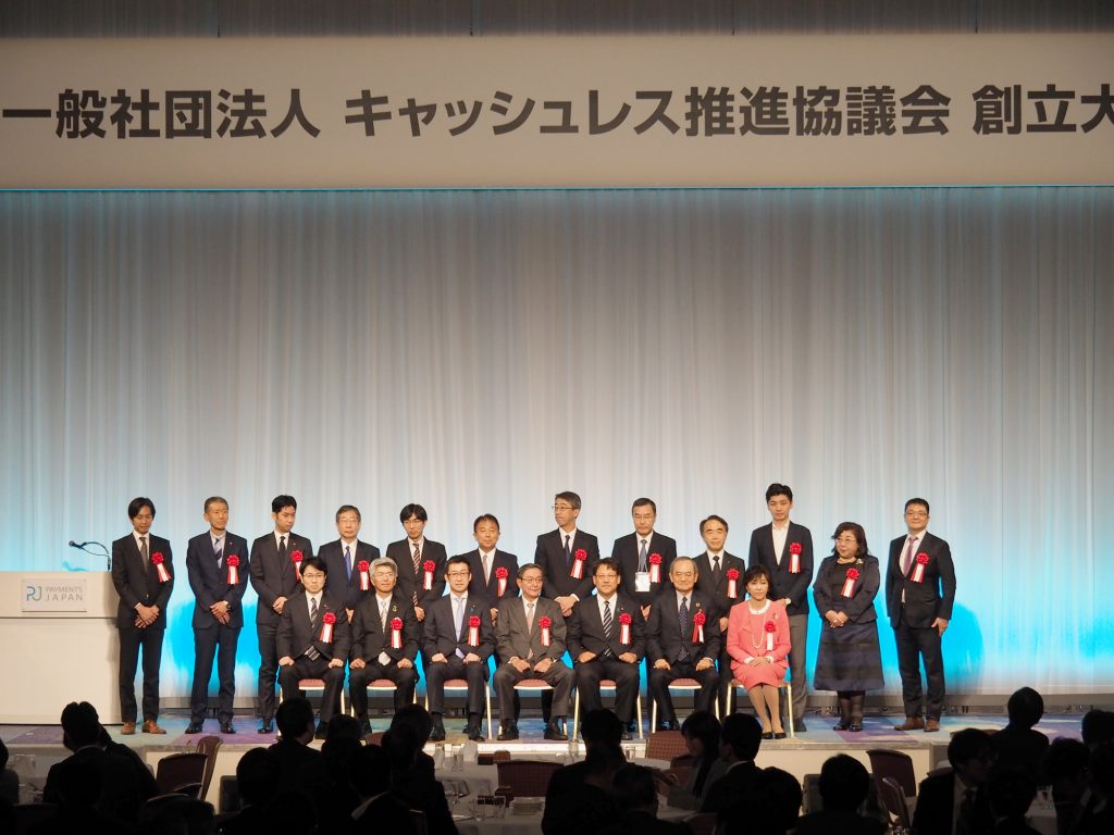A conference to celebrate the founding of the Payments Japan Association was held in Tokyo in October.
