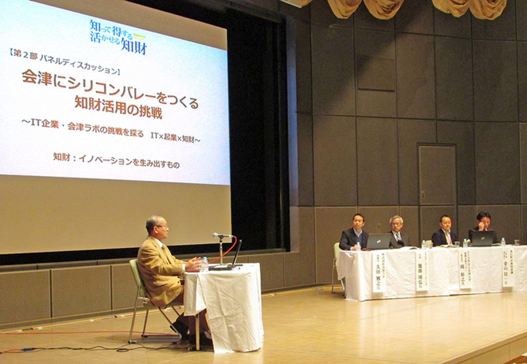 "The theme of the Japan Patent Office symposium held on Jan. 22 was ""Creating Silicon Valley in Aizu."""
