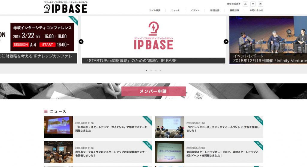IP Base (https://ipbase.go.jp/) is an IP portal website that provides a space for the establishment of an online IP community, primarily visited by startups to learn about IP and connect with IP experts.